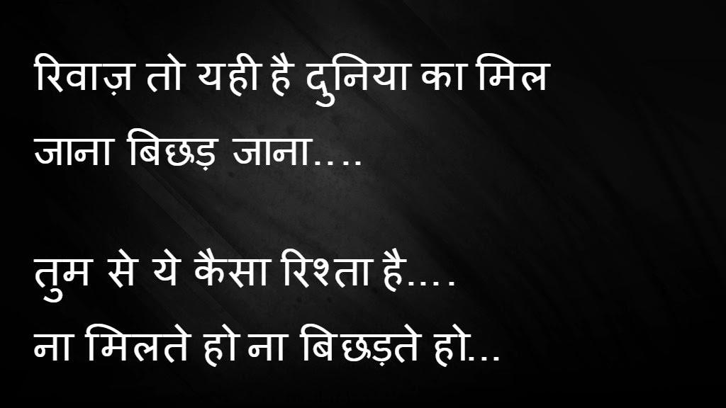 papa hindi status