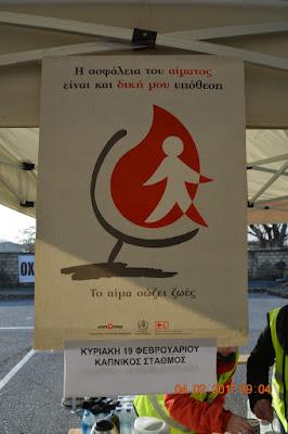 Εθελοντική αιμοδοσία από την Εθελοντική Ομάδα Δράσης Ν. Πιερίας. (ΒΙΝΤΕΟ)