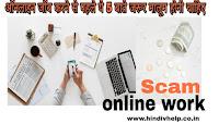 Scam-website-se-sawdhan