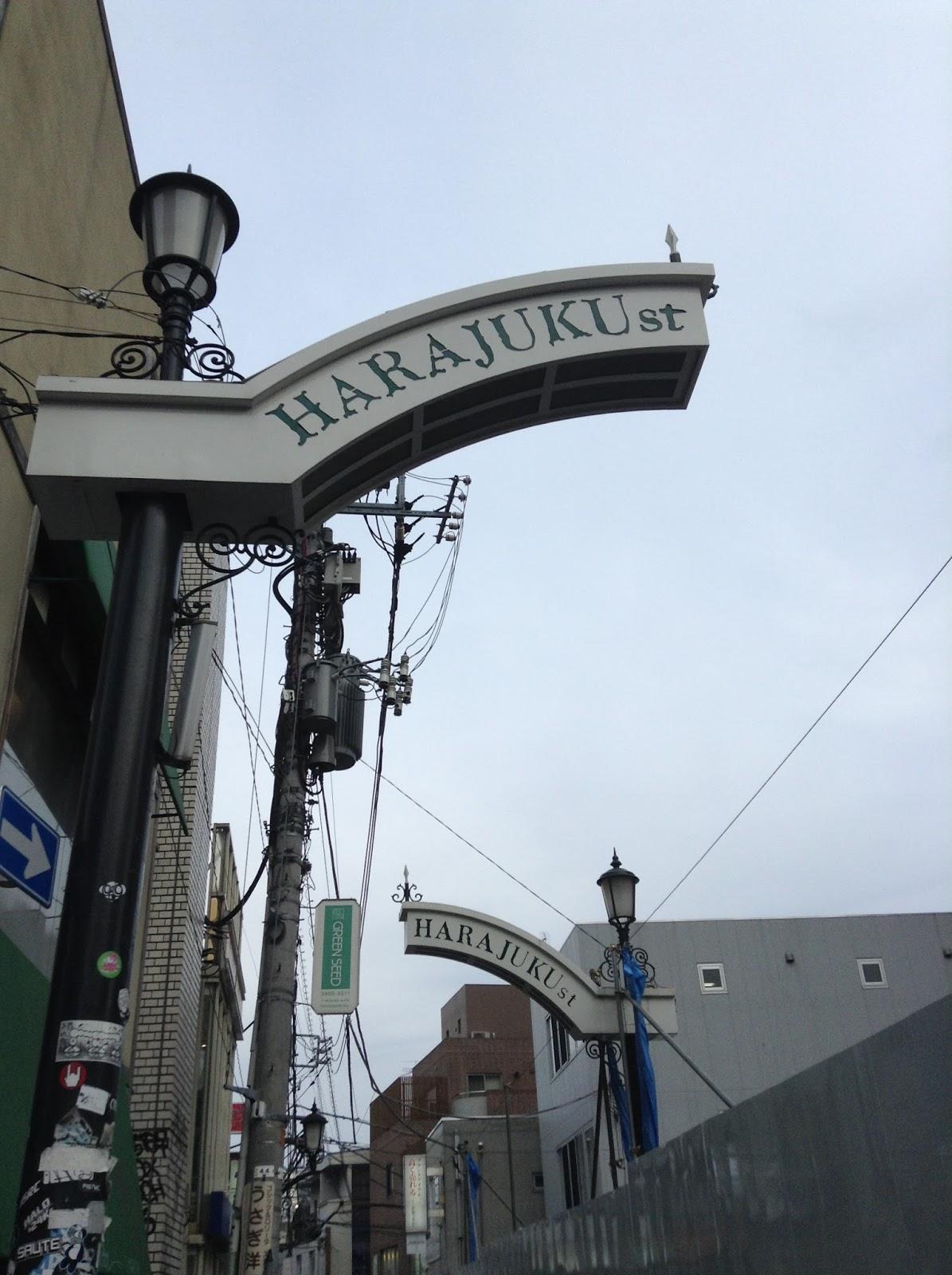 Harajuku street sign