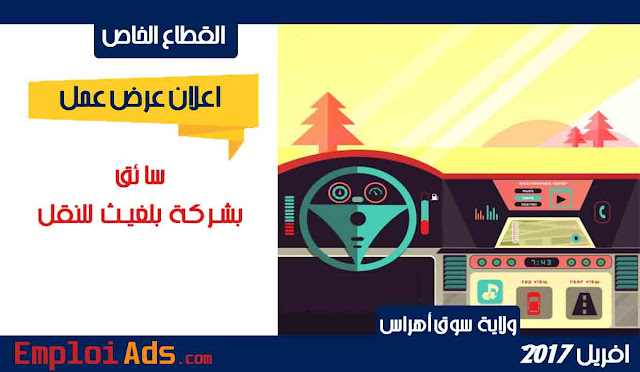اعلان عرض عمل سائق بشركة بلغيث للنقل ولاية سوق أهراس افريل 2017