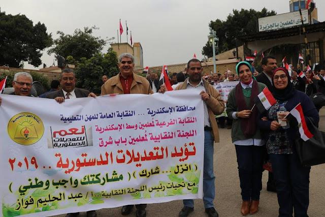 المهن التعليمية: آلاف المعلمين يحتشدون للإعلان عن تأييدهم للتعديلات الدستورية 56424361_1663560020413643_794568262565232640_n