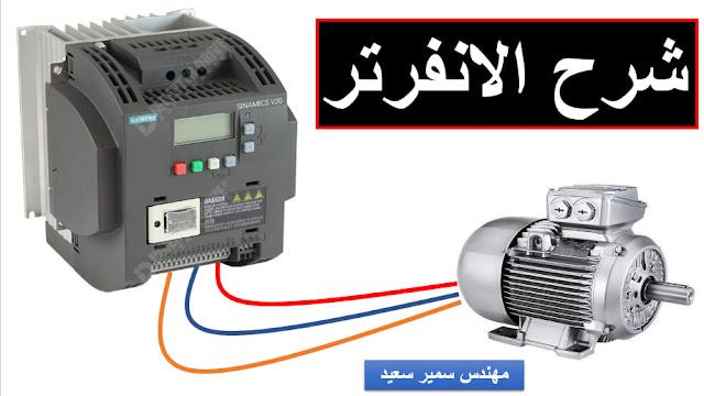 شرح الانفرتر  شرح الدرايف بطريقة سهلة جدا _ VFD _ frequency converter