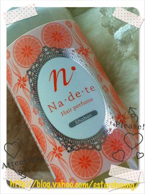 修護秀髮‧同時散發橘子香氣的 ... LC Nadete 美髪香油