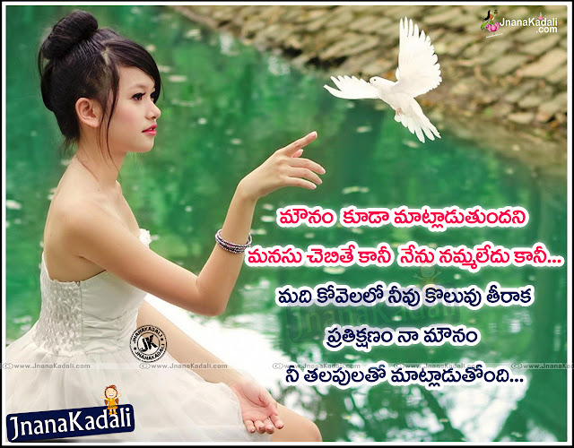 Heart touching telugu Love quotes,Love quotes in telugu with nice wallpapers,Best Telugu love quotes sms messages,telugu prema kavitalu,Beautiful telugu love quotes,Feeling Alone telugu quotes,Telugu Heart touching quotes,Heart break quotes in telugu,Alone sad quotes in telugu,Love failure quotes in Telugu,love Quotes in telugu,telugu prema kavitalu