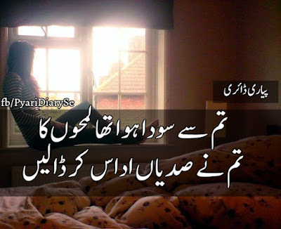 Sad Urdu Love Shayari with Images | Best of Sad and Painful Shayari Pics