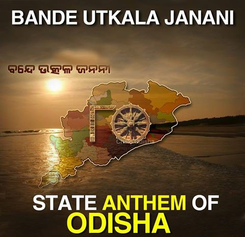 Facts State Symbols Of Odisha