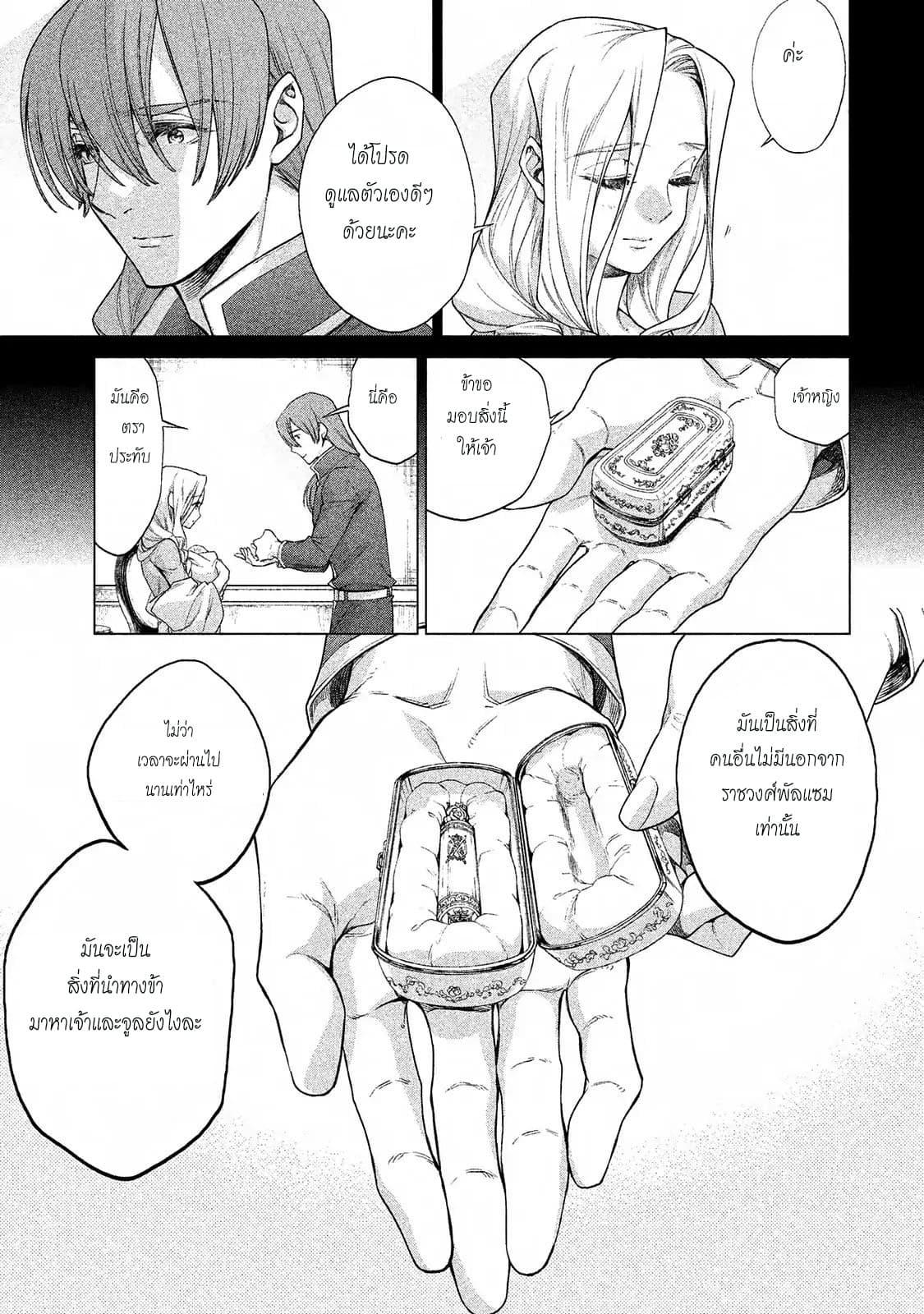 อ่านการ์ตูน Henkyou no Roukishi - Bard Loen ตอนที่ 11 หน้าที่ 21