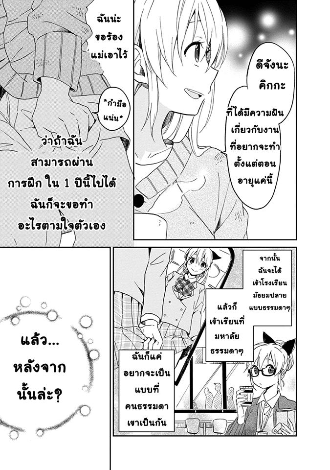 Gendai Majo no Shuushoku Jijou - หน้า 37