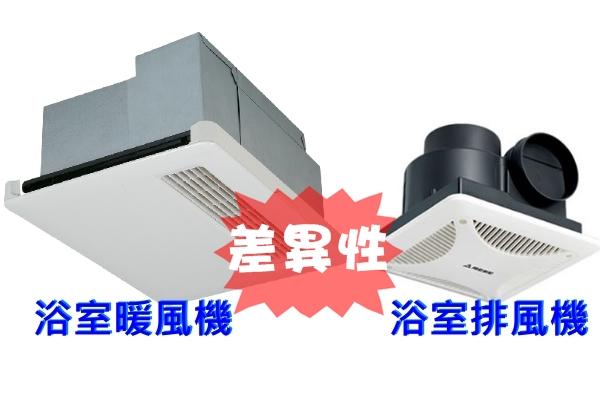 浴室排風機與暖風機的差別   宏騏 水電 材料 五金 維修