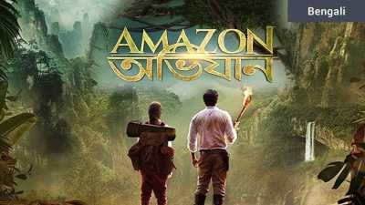 Amazon Obhijaan