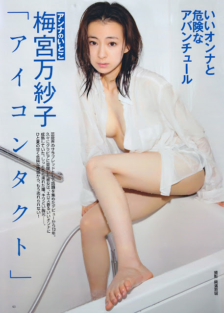 梅宮万紗子 Masako Umemiya FRIDAY Dynamite August 2010 Pics