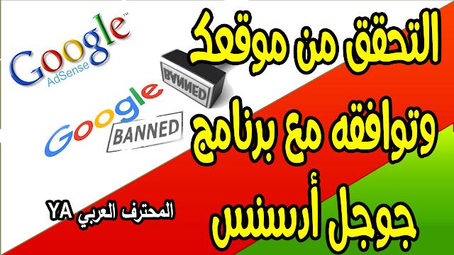 التحقق من موقعك وتوافقه مع برنامج جوجل أدسنس google adsense لحل مشكلة عدم قبول جوجل أدسنس لموقعك