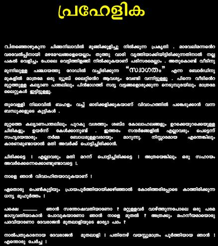 Manual Pdf Download Malayalam Kambi Kadha Cartoon Free online