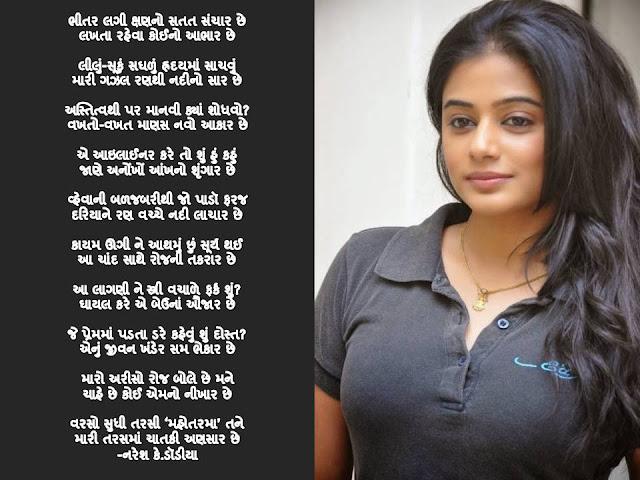 भीतर लगी क्षणनो सतत संचार छे Gujarati Gazal By Naresh K. Dodia