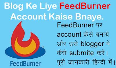 Blog Ke Liye Feedburner Par Account Kaise Banate Hai Or Kyo Bnaye