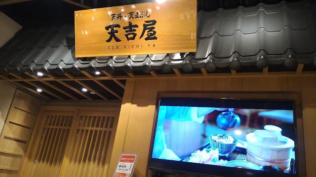【板橋大遠百美食】日本天丼專賣店,天吉屋