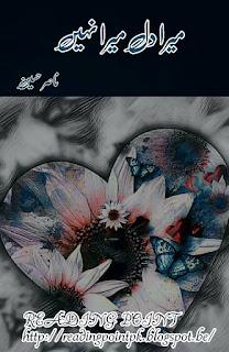 Mera dil mera nahin by Nasir Hussain Online Reading