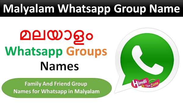( മലയാളം ) Whatsapp Group Names In Malayalam | Friends,family,Cousin