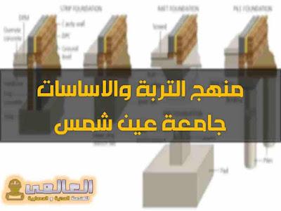 منهج التربة والاساسات جامعة عين شمس