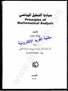 كتاب مبادئ التحليل الرياضي pdf