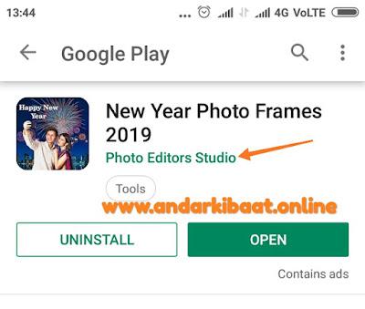 New Year Wishes Photo Frame कैसे बनाये हिंदी में पूरी जानकारी