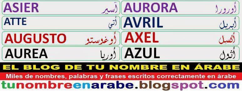 Nombres en letras arabes para tatuajes: Aurora Avril Axel Azul