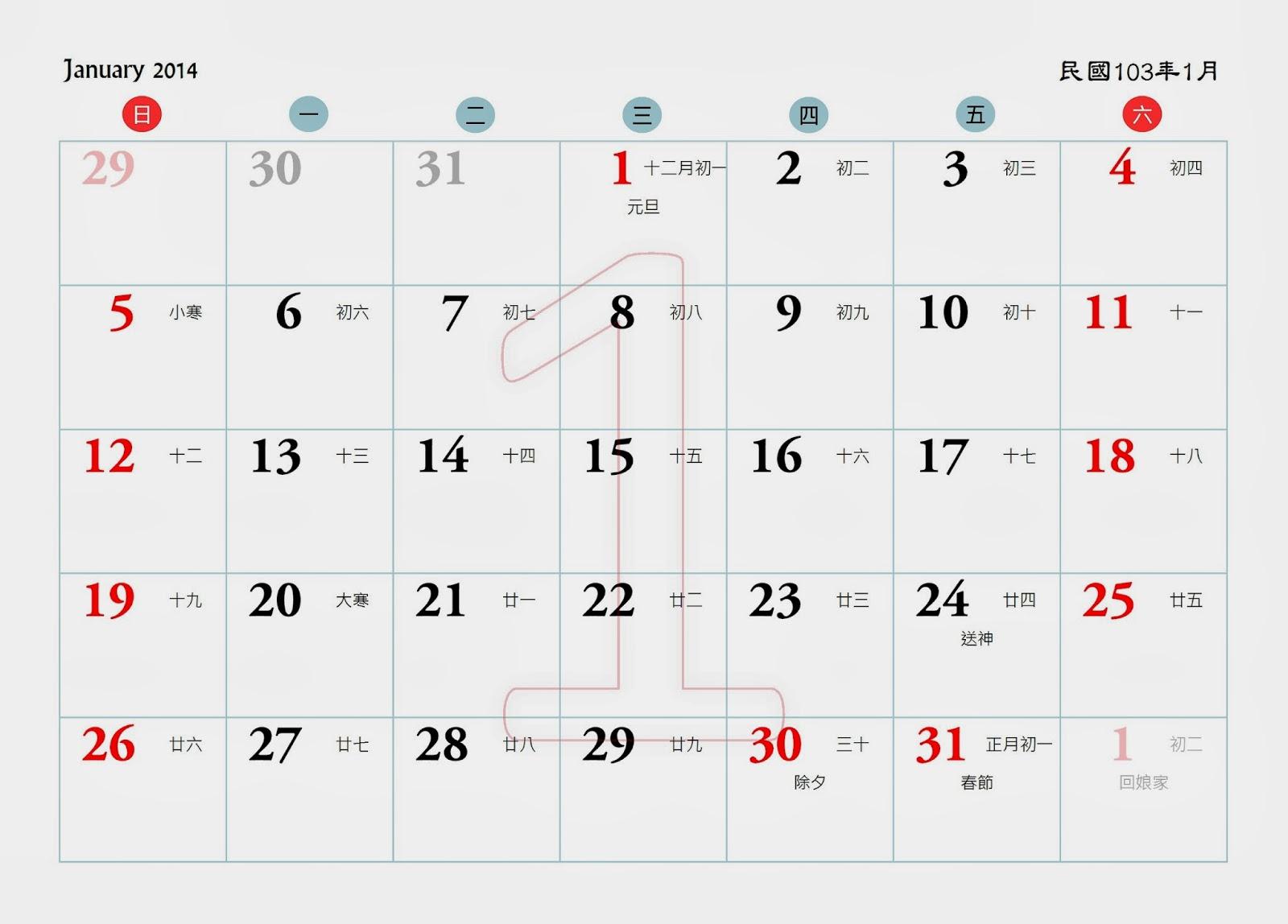 尚上的月曆 - 2014臺灣行事曆: February 2014