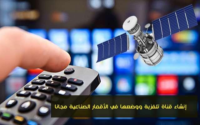 إنشاء قناة تلفزية خاصة بك ووضعها في الأقمار الصناعية مجانا عبر هذا الموقع الفريد