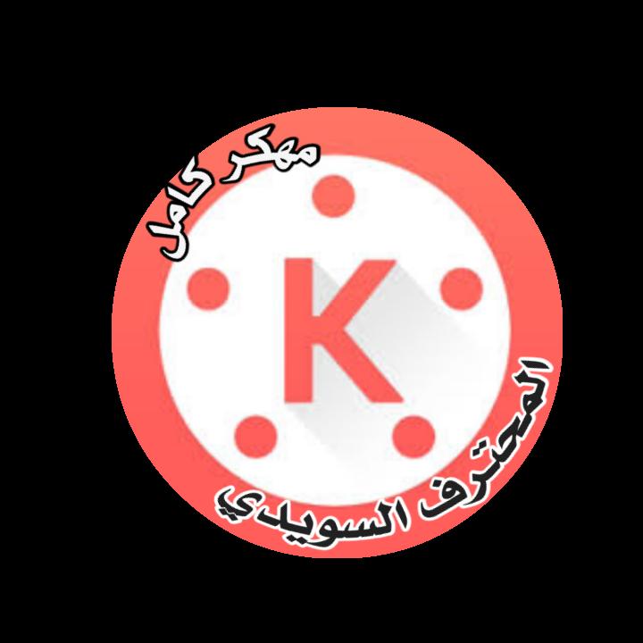 تطبيق kine master كامل النسخة الاخيرة