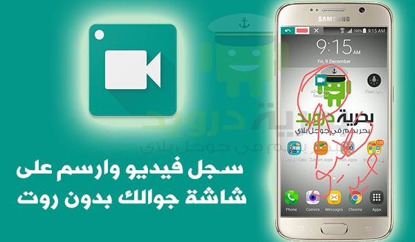 {بدون روت} سجل فيديو لشاشة جوالك من خلال تطبيق ADV Screen Recorder | بحرية درويد