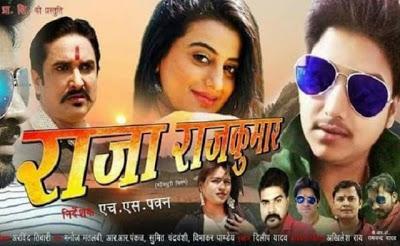 Raja Rajkumar Bhojpuri Movie 2019 Wiki Video Songs Poster