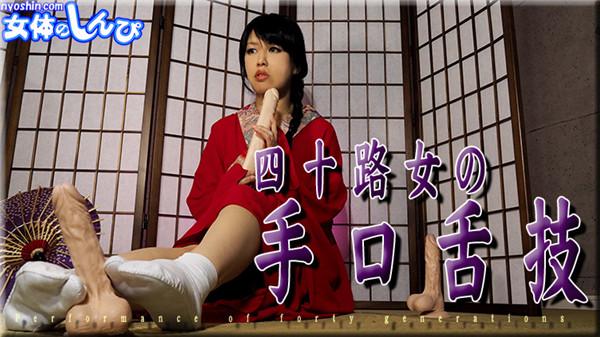 UNCENSORED Nyoshin n1864 女体のしんぴ n1864 つきお / 四十路女の手口舌技 / B: 87 W: 63 H: 88, AV uncensored