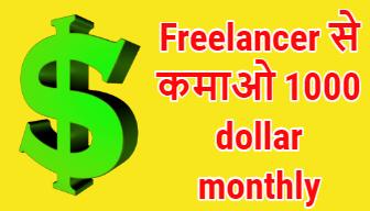 freelancer वेबसाइट से कमाओ 1000 dollar monthly