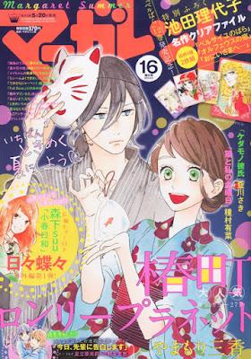 Margaret 2015 #16 Tsubaki-chou Lonely Planet de Mika Yamamori