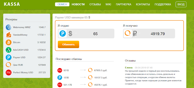 [Лохотрон] easy-exchanger.ru Отзывы? Easy-Exchanger - развод на деньги!