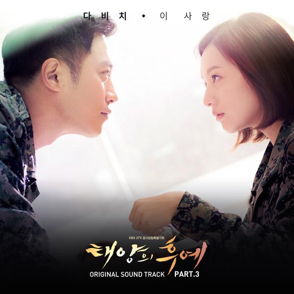 Davichi (다비치) – This Love  (이 사랑)  (Descendants of the Sun OST) Terjemahan Bahasa Indonesia