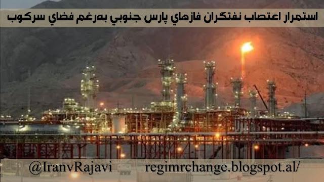 استمرار اعتصاب نفتگران فازهای پارس جنوبی بهرغم فضای سرکوب
