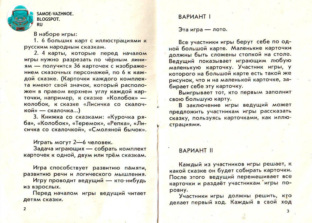 Правила настольной игры Сказки советской