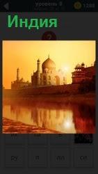 Одно из исторических мест в Индии, где стоит мечеть около протекающего водного канала в свете солнечных лучей