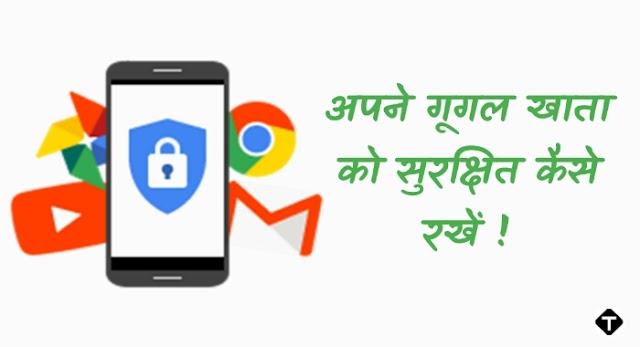 Gmail या Google Account Secure कैसे रखें !