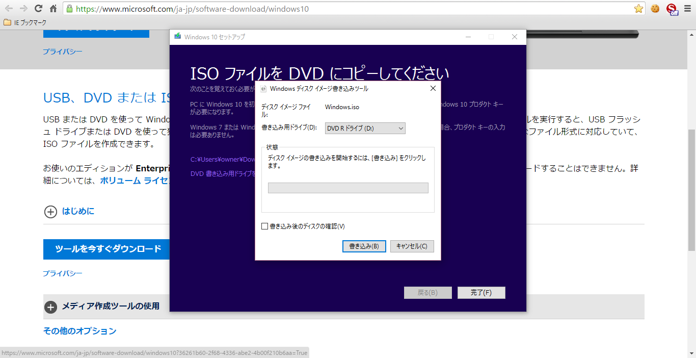 Dvd 書き込み windows10 iso