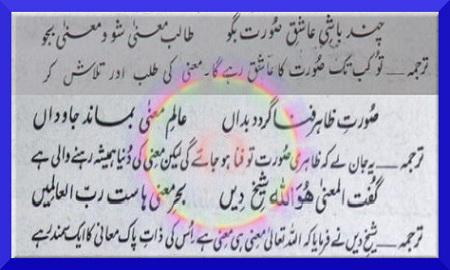 Masnavi Sharif In Urdu Pdf