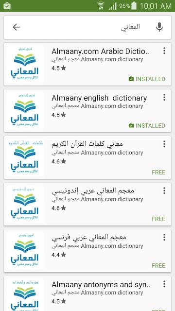 تحميل-قاموس-انجليزي-عربي