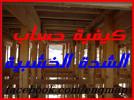 بالتفصيل | طريقة حساب الشدة الخشبية للأسقف