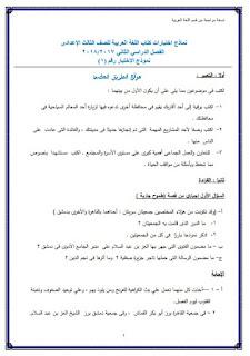 إختبارات ومراجعات كتاب اللغة العربية للصف الثالث الاعدادى , مراجعة الوزارة