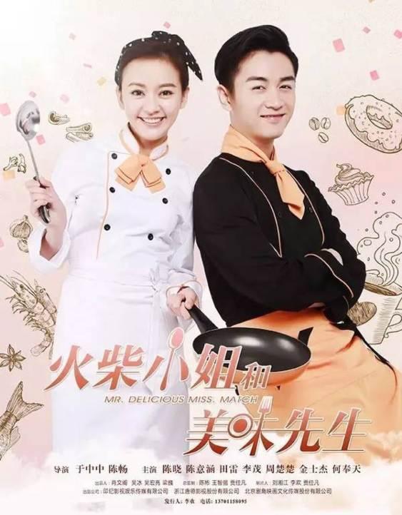 Mr. Delicious Miss. Match (Drama 2020)