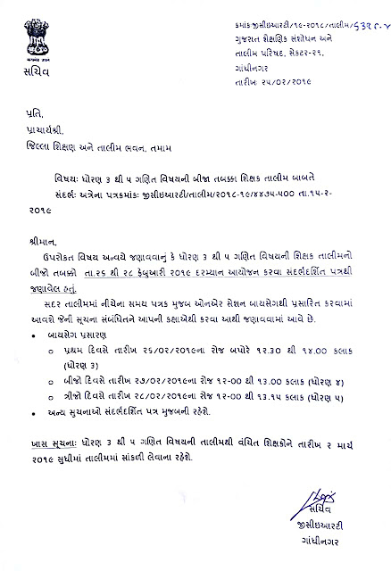 STD 3 TO 5 MATHS SECOND SEMESTER ONLINE TALIM BABAT LETTER BY GCERT, DATE - 25.02.2019