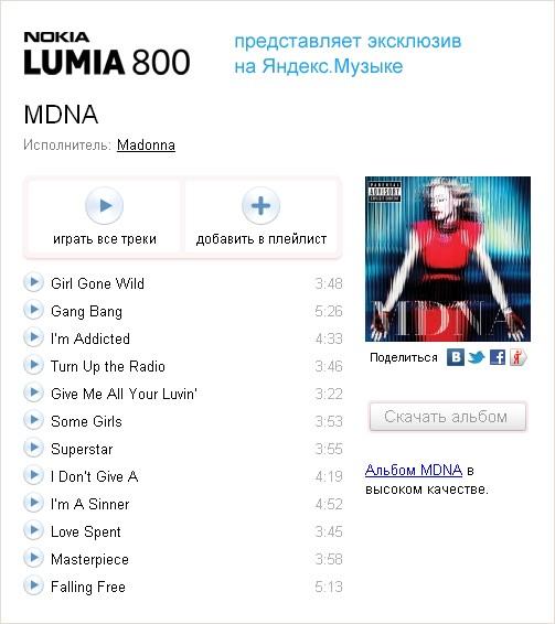 MDNA – Madonna