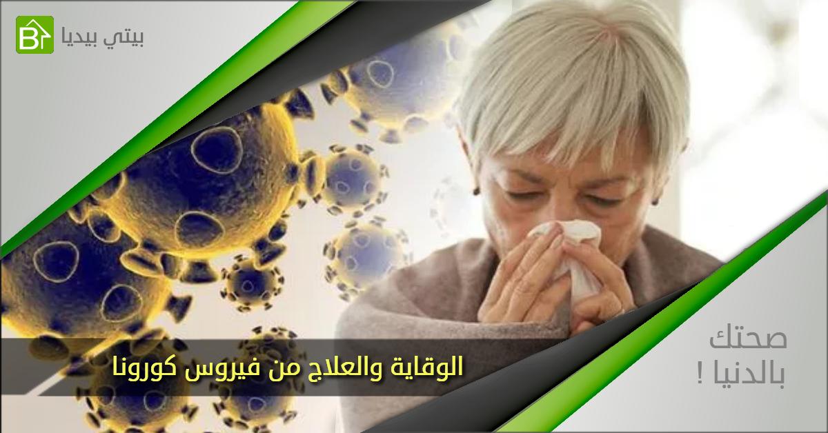 الوقاية والعلاج من فيروس كورونا الجديد COVID-19